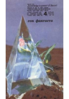 Знание-сила. 1991. № 4