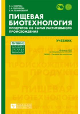 Пищевая биотехнология продуктов из сырья растительного происхождения: учебник