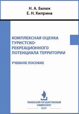 Комплексная оценка туристско-рекреационного потенциала территории: учебное пособие