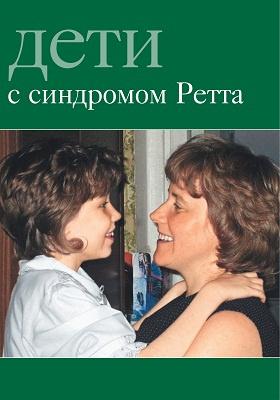 Дети с синдромом Ретта: научно-популярное издание