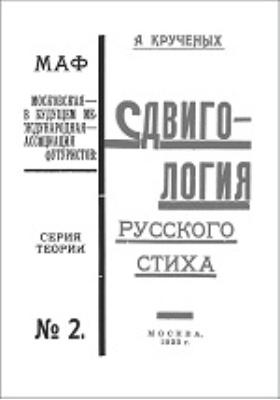 Сдвигология русского стиха : Трахтат обижальный (трактат обижальный и поучальный)
