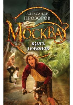 Москва - Врата Демонов : Фантастический роман
