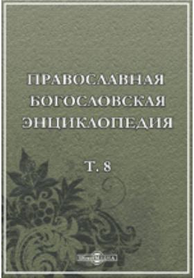 Православная богословская энциклопедия: энциклопедия. Т. 8