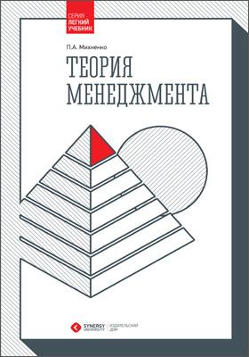 Теория менеджмента: учебник