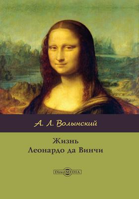 Жизнь Леонардо да Винчи: научно-популярное издание