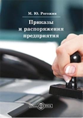 Приказы и распоряжения предприятия : учебно-практическое пособие: учебное пособие
