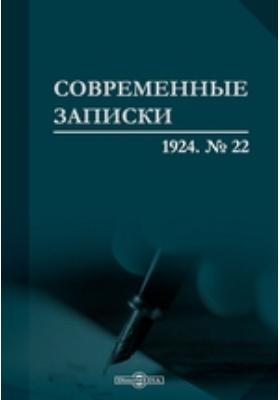 Современные записки: журнал. 1924. № 22