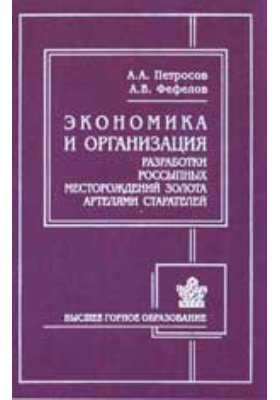 Экономика и организация разработки россыпных месторождений золота артелями старателей: учебное пособие для вузов