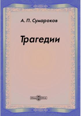 Трагедии : драматургия: художественная литература