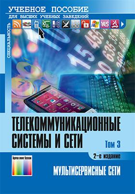 Телекоммуникационные системы и сети. Т.3. Мультисервисные сети