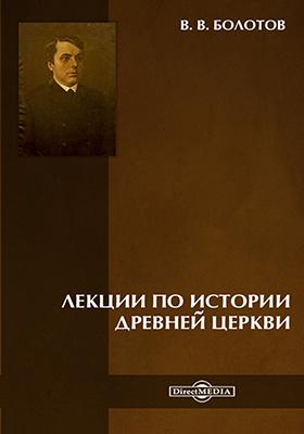 Лекции по истории Древней Церкви, Ч. 2. История церкви в период до Константина Великого
