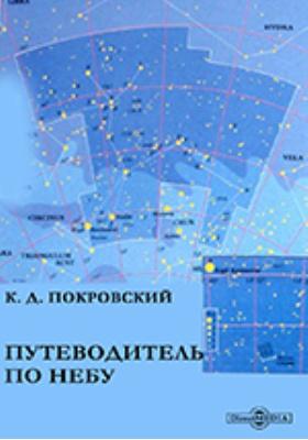 Путеводитель по небу: практическое пособие