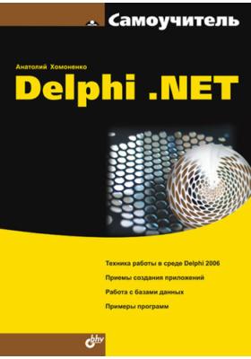 Самоучитель Delphi .NET