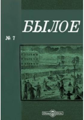 Былое : Сборник по истории русского освободительного движения: журнал. 1908. № 7