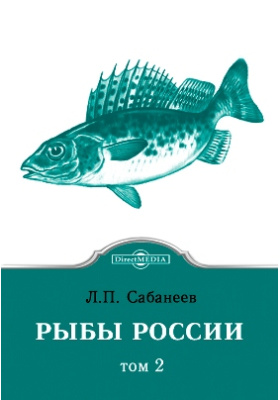 Рыбы России: научно-популярное издание. Том второй