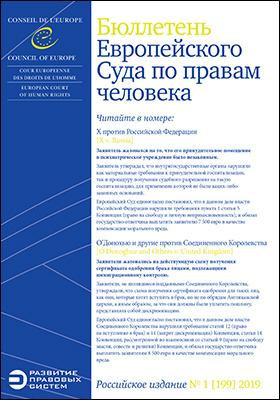 Бюллетень Европейского Суда по правам человека. Российское издание: журнал. 2019. № 1 (199)