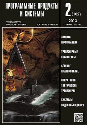 Программные продукты и системы: научно-практическое издание. 2013. № 2 (102)