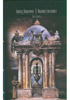 Зов Ктулху : Сборник