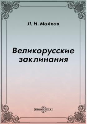 Великорусские заклинания: художественная литература