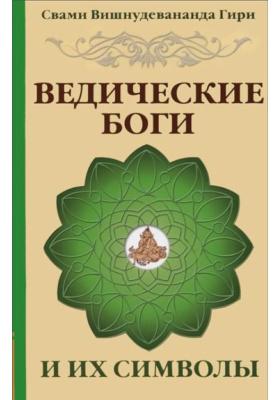 Ведические боги и их символы : 3-е издание