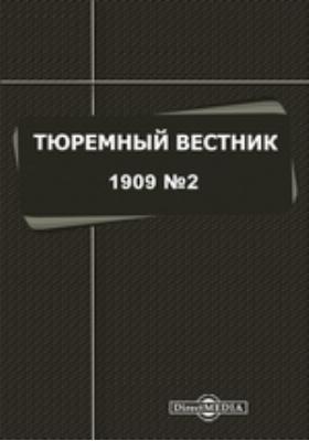 Тюремный вестник: журнал. 1909. № 2. Февраль