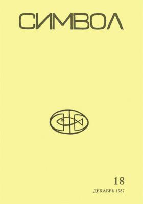 Символ: журнал. 1987. № 18