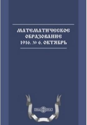 Математическое образование: журнал. 1916. № 6, Октябрь