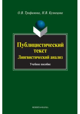 Публицистический текст. Лингвистический анализ: учебное пособие