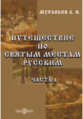 Путешествие по святым местам русским, Ч. 1