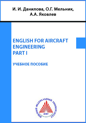 English for Aircraft Engineering: учебное пособие. Part 1
