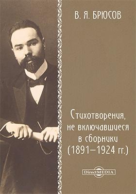 Стихотворения, не включавшиеся в сборники (1891–1924 гг.): художественная литература