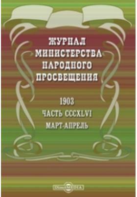 Журнал Министерства Народного Просвещения: журнал. 1903. Март-апрель, Ч. 346