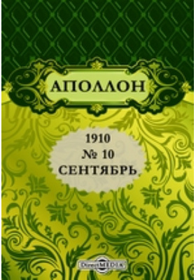 Аполлон: журнал. 1910. № 10, Сентябрь