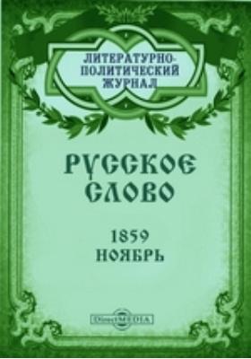 Русское слово: журнал. 1859. Ноябрь
