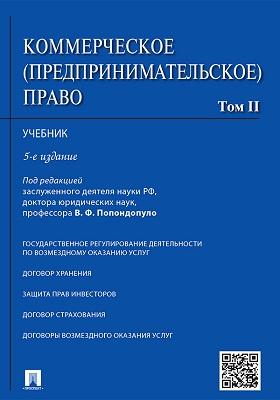 Коммерческое (предпринимательское) право: учебник. Т. 2