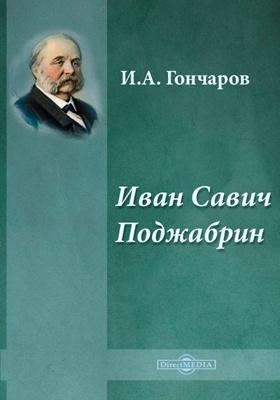 Иван Савич Поджабрин: художественная литература