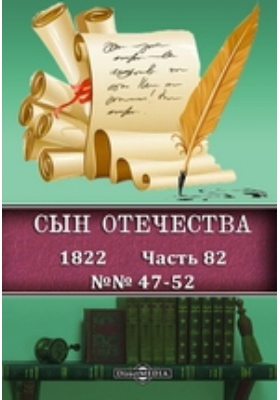 Сын Отечества: журнал. 1822. №№ 47-52, Ч. 82