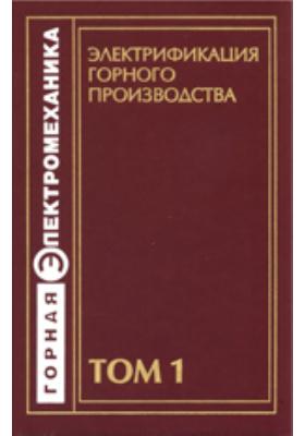 Электрификация горного производства: учебник для вузов. В 2 т. Т. 1