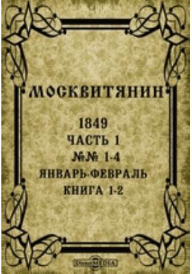 Москвитянин: журнал. 1849. Книга 1-2, №№ 1-4. Январь-февраль, Ч. 1