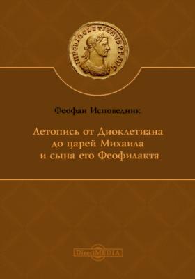 Летопись от Диоклетиана до царей Михаила и сына его Феофилакта: монография