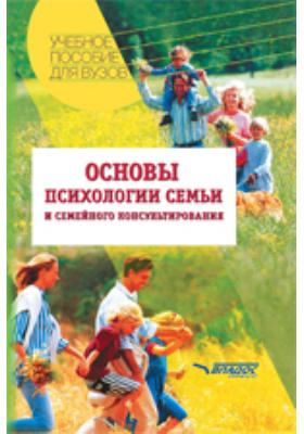 Основы психологии семьи и семейного консультирования: учебное пособие