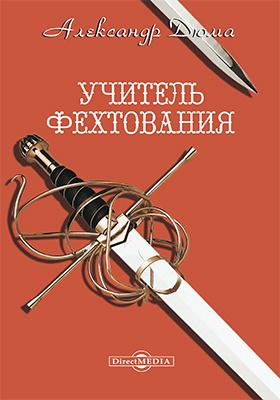 Учитель фехтования: художественная литература