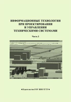 Информационные технологии при проектировании и управлении техническими системами: учебное пособие : В 4 ч., Ч. 2