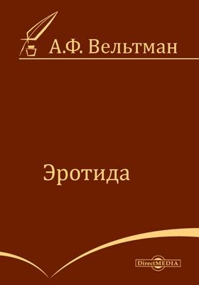 Эротида: художественная литература