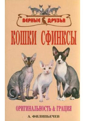 Кошки сфинксы. Оригинальность и грация