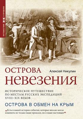 Острова невезения : историческое путешествие по местам русских экспедиций XVIII–XIX веков