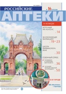Российские аптеки. 2010. № 16 (174)