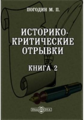 Историко-критические отрывки. Книга 2