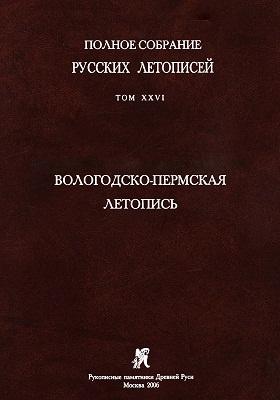 Полного собрания русских летописей: монография. Т. 26. Вологодско-Пермская летопись