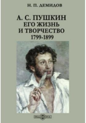 А. С. Пушкин. Его жизнь и творчество. 1799-1899 // Всходы. 1899. Май